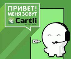 Контакт центр cartli.ru  ****EtutsGroup Auctions, Free listing, always! http://auctions.etutsgroup.com  ****Free likes, free followers, free views http://socialtraffic.etutsgroup.com  ****Local Classifieds http://localads.etutsgroup.com  ****Business and events directory http://biz.etutsgroup.com  ****What would you do for $5 http://microgigs.etutsgroup.com