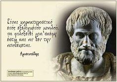 Αριστοτέλης Wise Man Quotes, Men Quotes, Book Quotes, Funny Quotes, Life Quotes, Stealing Quotes, Aristotle Quotes, Philosophical Quotes, Greek Culture