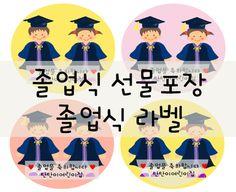 두 번째 자료는 졸업식 관련 도안이에요넘나 귀여운 졸업생 친구들 활용!!#졸업식도안 #졸업식라벨지 #졸업...