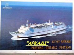 ΠΑΛΙΑ ΕΛΛΗΝΙΚΑ ΠΛΟΙΑ (OLD GREEK SHIPS) 1980-2000 Ships, Boat, Boats, Dinghy, Ship
