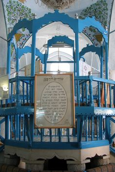 shool in Safed