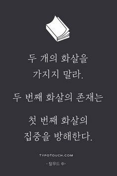 Do not have two arrows. The presence of the second arrow hinders the concentration of the first arrow. Wise Quotes, Famous Quotes, Inspirational Quotes, Cool Words, Wise Words, Korean Quotes, Literature Quotes, Good Sentences, Life Advice