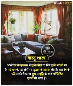 Home Tips Decoration Feng Shui 23 Ideas For 2019 Small House Interior Design, Modern House Design, Tips For Happy Life, How To Feng Shui Your Home, Indian House Plans, Vastu Shastra, Puja Room, Indian Homes, Sofa Home