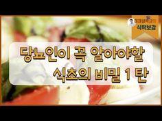 당뇨인들은 식초를 언제, 어떻게 먹는 게 가장 좋을까? - YouTube Vinegar, Diabetes, Good Things, Breakfast, Foods, Morning Coffee, Food Food, Food Items, Diabetic Living