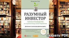 #pdf #инвестор #книга #скачать