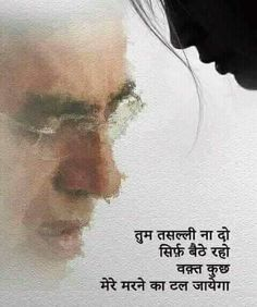 Feeling very Bad and Sad on this day. Gulzar Quotes, Very Bad, Sad Quotes, It Hurts, Poetry, T Shirts For Women, Feelings, Relationships, Princess