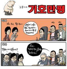 기호만평…타짜 #만평