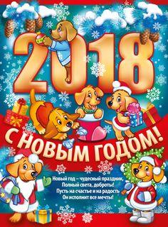 Новый год – чудесный праздник, <br>Полный света, доброты! <br>Пусть на счастье и на радость <br>Он исполнит все мечты!