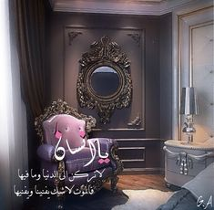 لا تركن الى الدنياء Love Time, Duaa Islam, Bookmarks, Islamic, Qoutes, Crochet Hats, Wallpaper, Photos, Character
