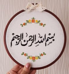 Hand Embroidery Art, Flower Embroidery Designs, Embroidery Patterns, Wedding Cross Stitch Patterns, Cross Stitch Designs, Palestinian Embroidery, Needlepoint Canvases, Fiber Art, Crafts