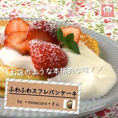 【動画レシピ】まるでお店の味!「ふわふわスフレパンケーキ」 | くらしのアンテナ | レシピブログ
