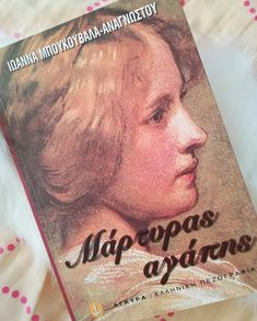 A lovely book from a Greek author. Greek, Author, Baseball Cards, Cover, Books, Livros, Libros, Book, Slipcovers