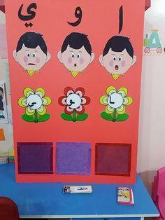 English Classroom Decor, Preschool Classroom Decor, Preschool Crafts, Arabic Alphabet For Kids, Arabic Lessons, Mothers Day Crafts For Kids, Learning Arabic, Alphabet Activities, Kids Education