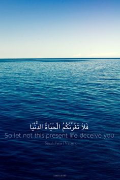 Find images and videos about islam, allah and quran on We Heart It - the app to get lost in what you love. Quran Verses, Quran Quotes, Allah Quotes, Islamic Qoutes, Islamic Art, Zen, Plus Belle Citation, Noble Quran, All About Islam