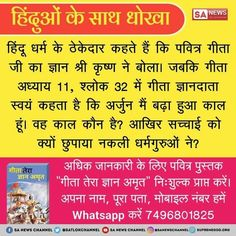 Abhi Tak in Nakli Dharam Guruyo Ne Hame Shastro Ka Sahi Gyan Nahi Bataker Lokved Mai Uljha Rakha Hai 👉 Hmare Shaster Kya Kaihte Hai Aur ye Kya Bata Rahe Hai ? Must Watch Sadhna Hindu Quotes, Gita Quotes, Spiritual Quotes, Om Namah Shivaya Mantra, Radha Soami, Sa News, Funny Quotes In Hindi, Attitude Quotes For Boys, Spirituality Books