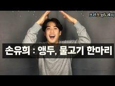 손유희 - 앵두, 물고기 한마리 / 브라보와 도레미 - YouTube