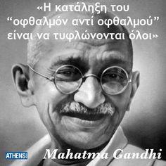 Γκάντι Life In Greek, Inspiring Things, Greek Quotes, Gandhi, Famous Quotes, Acting, Funny Quotes, Funny Pictures, Poetry
