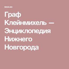 Граф Клейнмихель — Энциклопедия Нижнего Новгорода