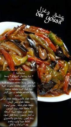 Beef Recipes, Cooking Recipes, Healthy Recipes, Plats Ramadan, Arabian Food, Egyptian Food, Good Food, Yummy Food, Food Garnishes