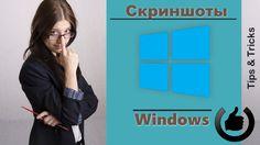 Создание скриншотов средствами Windows
