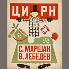 Tsirk (Circus), Vladimir Lebedev, 1925
