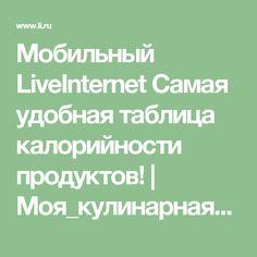 Мобильный LiveInternet Самая удобная таблица калорийности продуктов! | Моя_кулинарная_книга - Дневник Моя_кулинарная_книга |