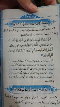 Wazifa 2 for good husband n in laws