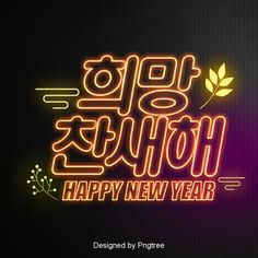 Hope the new year the south korean neon light scene is the font Neon Design, Logo Design, Korean Fonts, Channel Art, New Year Designs, Neon Party, Event Page, New Years Party, Typography Poster