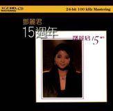Teresa Teng 15th Anniversary Dan Yuan Ren Chang [CD]