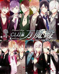 Diabolik Lovers Season 3, Diabolik Lovers Ayato, Best Vampire Anime, Vampire Boy, Handsome Anime Guys, Cute Anime Guys, Chica Anime Manga, Kawaii Anime, Anime Meme