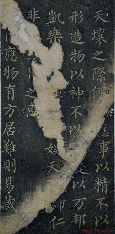 柳字帖 - 陸士衡演連珠 拓片 唐 柳公權3 #Chinese #Calligraphy #書法