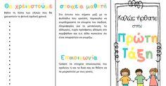 Α.1η συγκέντρωση γονέων-Πρώτη.docx Grade 1, Word Search, Bullet Journal, Classroom, Words, School, Day, Class Room, Horse