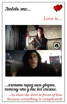 Love is... #reylo