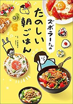 combining own illustration with photos Food Poster Design, Food Design, Recipe Book Design, Van Design, Japanese Graphic Design, Poster Layout, Instagram Design, Creative Advertising, Diy Arts And Crafts