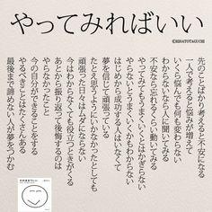 読者の方に届けたメッセージ。 . . . #やってみればいい#やってみよう #不安#将来#自己啓発#日本語勉強 #就活#仕事#そのままでいい#20代#夢