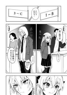 はやしね (@haya_sine) さんの漫画 | 26作目 | ツイコミ(仮) Roman, Divas, Touken Ranbu, Anime Couples, Webtoon, Manhwa, Character Design, Comics, Twitter