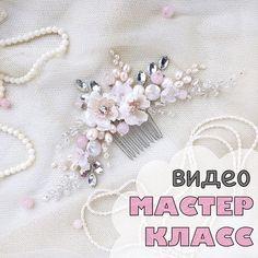 Headpiece Wedding, Bridal Hair, Paper Wall Hanging, Color Guard, Hair Beads, Wedding Hair Accessories, Handmade Flowers, Bead Art, Headdress