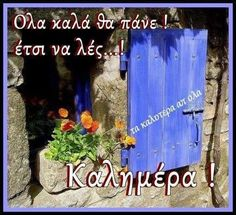 Warrior Cats, Good Morning, Greece, Spirituality, Painting, Gift, Quotes, Greek Language, Photo Illustration
