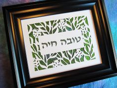 """Order a #Hebrew name #papercut for a simchat bat, a baby-naming ceremony for a daughter; this one is Tovah Chaya, """"a good life,"""" created for a """"simchat bat,"""" a naming ceremony for a new daughter. Other Hebrew names in Jewish papercut art at http://www.hebrica.com/collections/jewish-papercut-art/products/hebrew-name-jewish-papercut-art #judaism #judaica"""