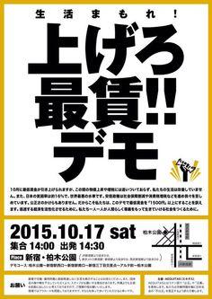 【拡散希望】 最低賃金を上げるためにデモします!  上げろ最賃!!デモ 10月17日(日)14:00、新宿・柏木公園集合 #最低賃金あげろ #1500