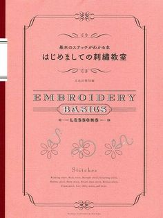 Embroidery Basic Stitches Lesson - Japanese Craft Book for Embroideries Beginner - B666