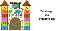 ΤΟ ΚΑΣΤΡΟ ΤΟΥ ΟΝΟΜΑΤΟΣ ΜΟΥ - ΚΛΙΚΑΡΕΤΕ ΤΗΝ ΕΙΚΟΝΑ ΓΙΑ ΛΕΠΤΟΜΕΡΕΙΕΣ! Back To School, Activities For Kids, Projects To Try, Kids Rugs, Education, Kid Friendly Rugs, Children Activities, Entering School, Kid Activities