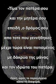 Big Words, Cool Words, Motivational Words, Inspirational Quotes, God Loves Me, Greek Quotes, True Words, Holidays And Events, Kids And Parenting