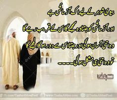196 Best Marrige Images Islamic Messages All About Islam Best Quotes
