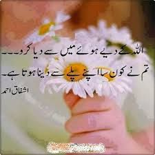 Image result for ashfaq ahmed quotes