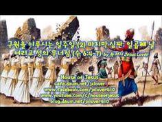 [여호수아] 구원을 이루시는 일주일 (2) 마지막 심판: 일곱째 날 여리고 성이 무너지다 (수 6:4-7) by 뉴저지 Jesus...