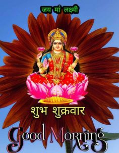 Beautiful Rose Flowers, Friday Morning, Good Morning Images, Movie Posters, Art, Shiva, India, Art Background, Gud Morning Images
