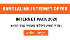 In the post we have shared Banglalink Internet Offers 2020 and New All Data Packages with Updated info which helps to know the mobile company new services features and make a good time by enjoying their facilities. Low Cost Internet, Internet Offers, Internet Packages, Mobile Offers, Company News, Latest Mobile, Education, Text Posts