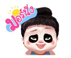 Hi Gif, Cute Cartoon Images, Cute Love Gif, Gif Photo, Face Expressions, Line Sticker, Cute Characters, Cute Stickers, Animation
