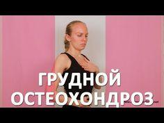 ►ГРУДНОЙ ОСТЕОХОНДРОЗ: 7 базовых упражнений для лечения грудного остеохондроза - YouTube